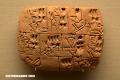 La Nota Curiosa: El primer idioma de la historia