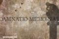 Damnatio Memoriae: el castigo que elimina por completo tu existencia