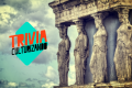 Trivia: ¿Qué tanto sabes del árbol genealógico de los dioses griegos?